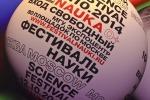 Фестиваль науки 2014. День первый