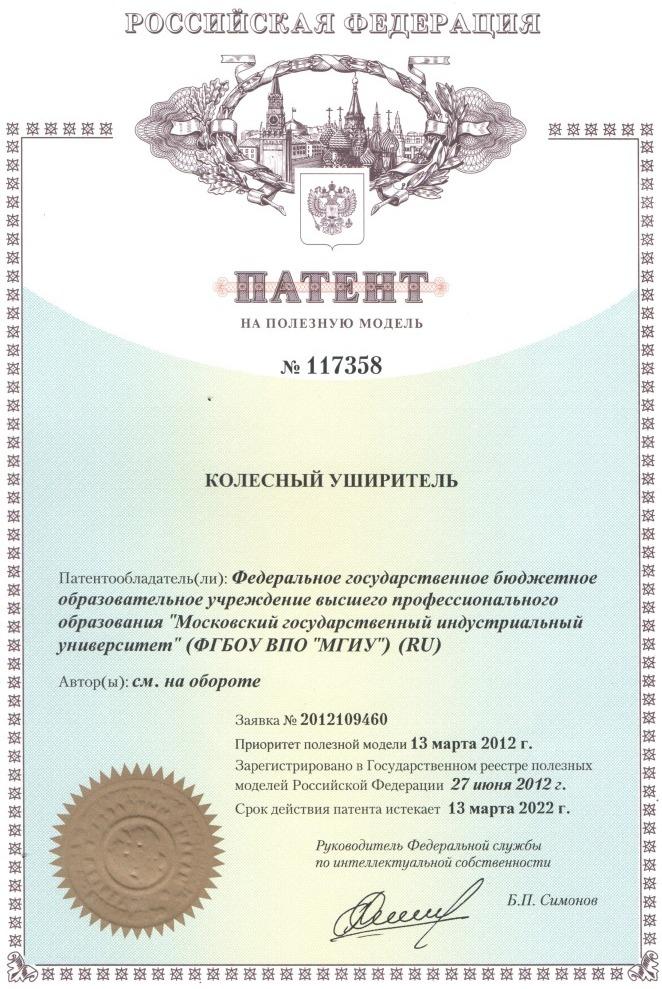 Патент №117358. Колесный уширитель, патент