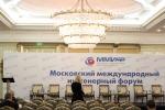 Московский международный инженерный форум